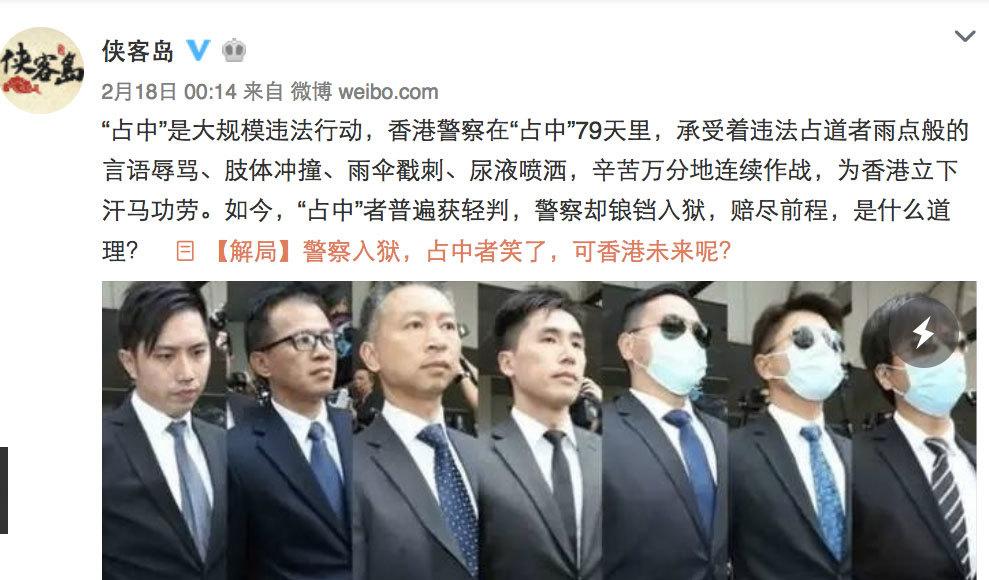 黨媒稱七警被判有罪,香港沒有未來,在網上遭到民間圍攻與譴責。(網路擷圖)