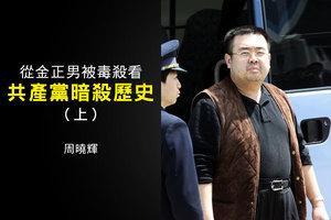 周曉輝:從金正男被毒殺看共產黨暗殺歷史(上)