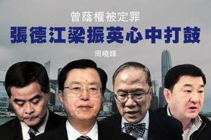 周曉輝:曾蔭權被定罪 張德江梁振英心中打鼓