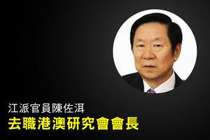 江派官員陳佐洱去職港澳研究會會長
