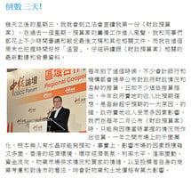 陳茂波指賣地收入盈餘超預期