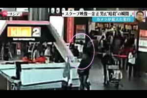 金正男遇刺瞬間錄像曝光 二女夾攻三秒奪命