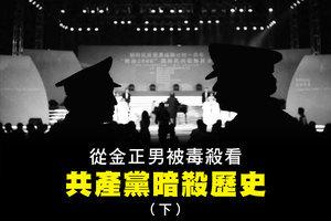 周曉輝:從金正男被毒殺看共產黨暗殺歷史(下)