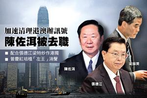 加速清理港澳辦訊號 陳佐洱被去職