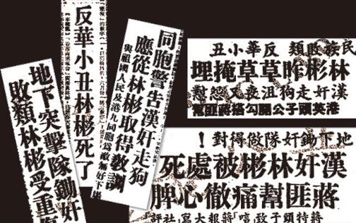 當年左報均大字標題高度讚揚左派人士暴力殺人事件。(互聯網圖片)