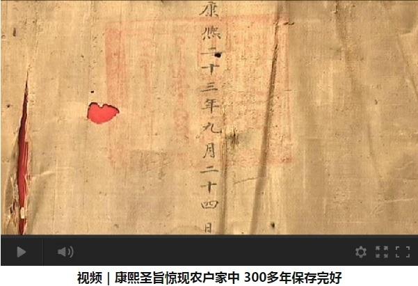 近日,距今300多年前清康熙頒發的聖旨原件在一農戶家被發現。(視像擷圖)