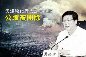 天津原代理書記黃興國公職被開除