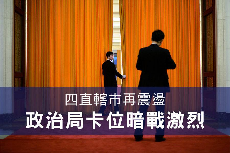 謝天奇:四直轄市再震盪 政治局卡位暗戰激烈