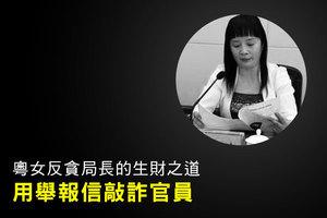 粵女反貪局長的生財之道 用舉報信敲詐官員