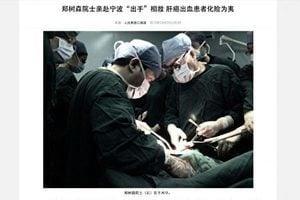 淩曉輝:從鄭樹森論文看中共活摘器官之瘋狂