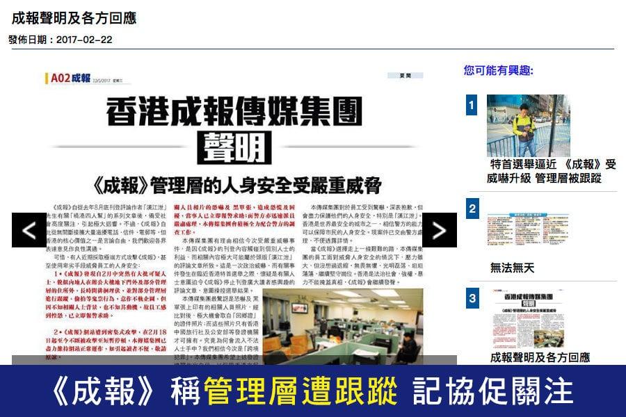 《成報》今日在A02版面刊登聲明,譴責威嚇該報管理層人身安全的事件。(網頁擷圖)