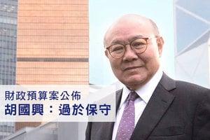 財政預算案公佈 胡國興:過於保守