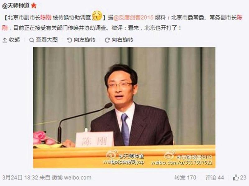 北京兩常委卸任 上海三常委待補位