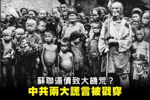 蘇聯逼債致大饑荒?中共兩大謊言被戳穿