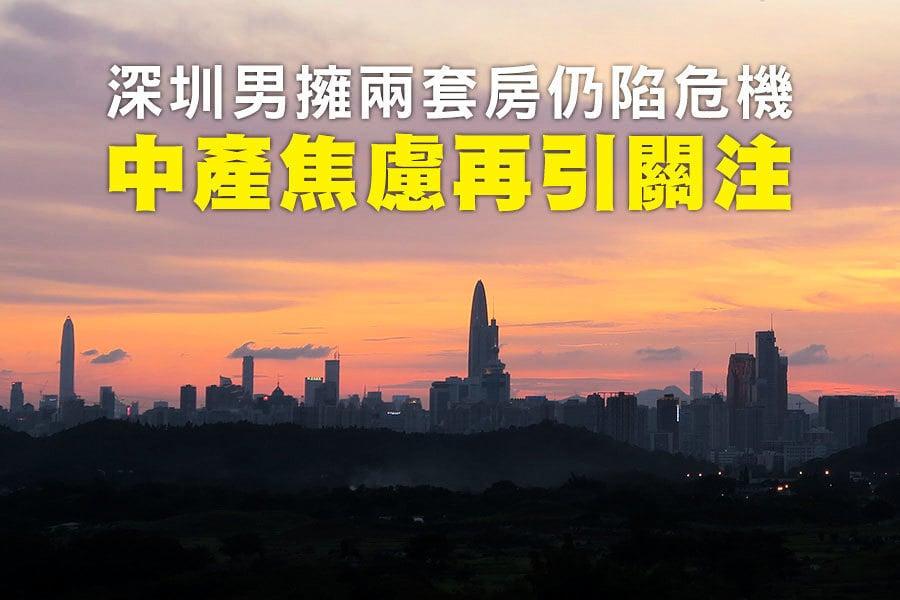 深圳男擁兩套房仍陷危機 中產焦慮再引關注
