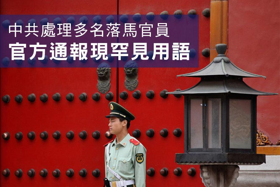繼江蘇省之後,內蒙古和湖南兩省近日幾乎同時通報了多名官員被處理的消息。兩地官場持續被清洗,而在官方的處理通報中不少說法是首次出現。(Feng Li/Getty Images)