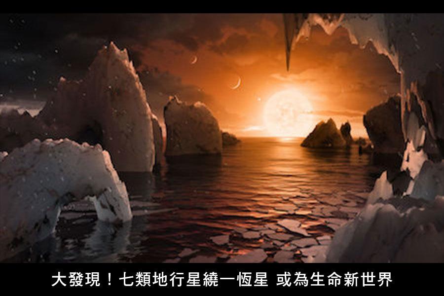 NASA公佈的TRAPPIST-1f想像圖。TRAPPIST-1f為7顆繞行矮恆星TRAPPIST-1的類地行星之一。(NASA/NASA via Getty Images)
