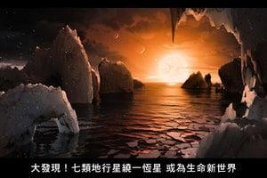 大發現!七類地行星繞一恆星 或為生命新世界