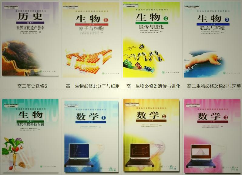 黃色和賭博網站頻現大陸高中教材