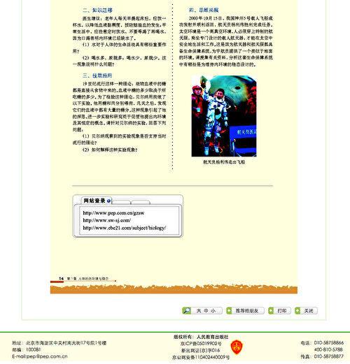 中共官方出版社出版的高中教材電子課本。(網絡擷圖)