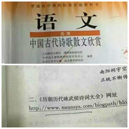 中共官方出版社出版的高中教材。(網絡圖片)