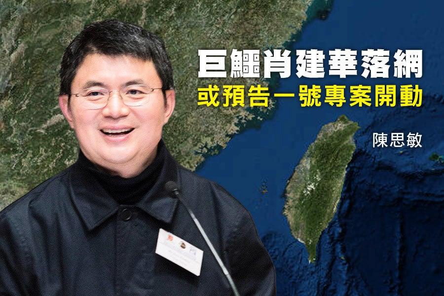 陳思敏:巨鱷肖建華落網或預告一號專案開動