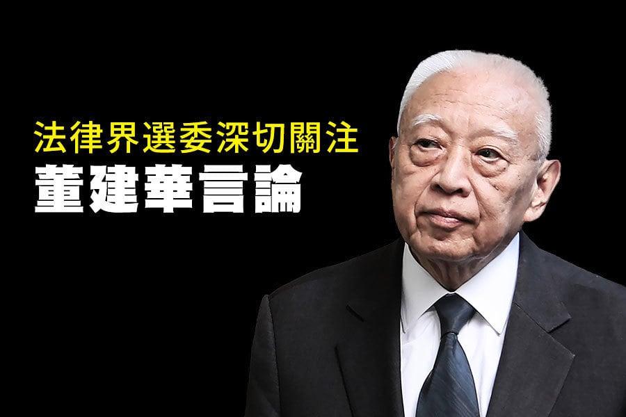 法律界選委深切關注董建華言論