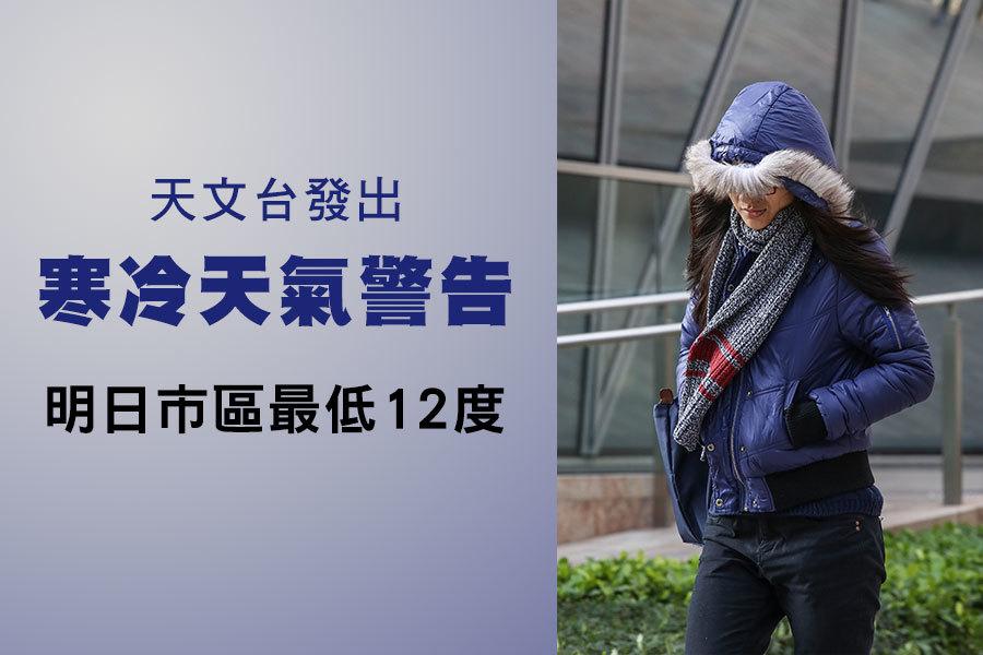 香港天文台在今日(23日)下午4時20分發出寒冷天氣警告,預料本港未來兩三天會繼續天氣寒冷,明日市區最低氣溫跌至12度左右,新界會再低一兩度。(余鋼/大紀元)