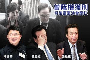 陳思敏:曾蔭權獲刑 背後富豪牽涉曾慶紅