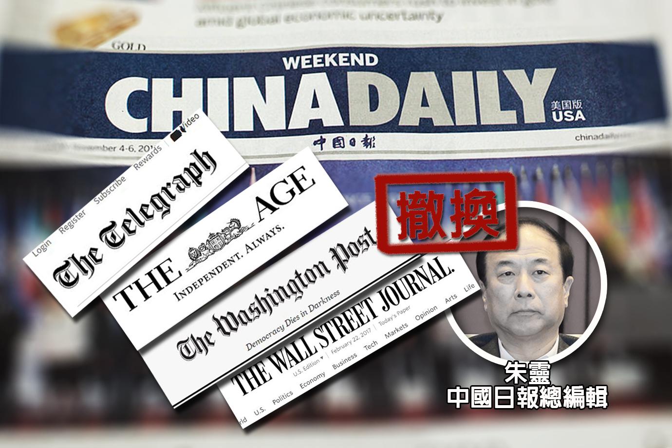 2月17日,陸媒證實中共中宣部主辦的《中國日報》總編輯已換人。(製圖:謝東延/大紀元)