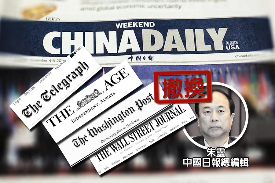 《中國日報》總編被換 一月份曾攻擊神韻演出