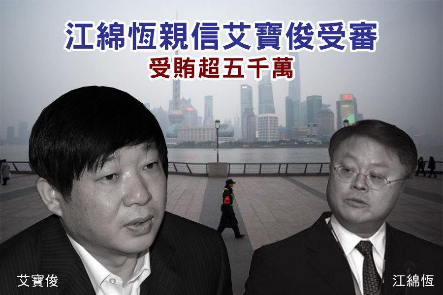 2月23日,中共前上海市委常委、副市長艾寶俊「受賄、貪污」案開庭審理,其被指控受賄超5千萬人民幣。(大紀元合成圖)
