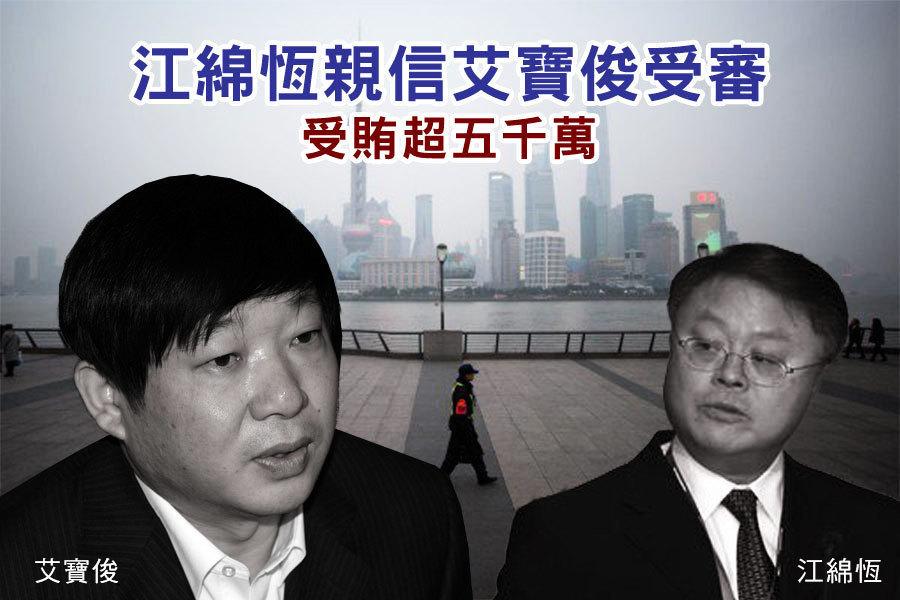 江綿恆親信艾寶俊受審 受賄超五千萬