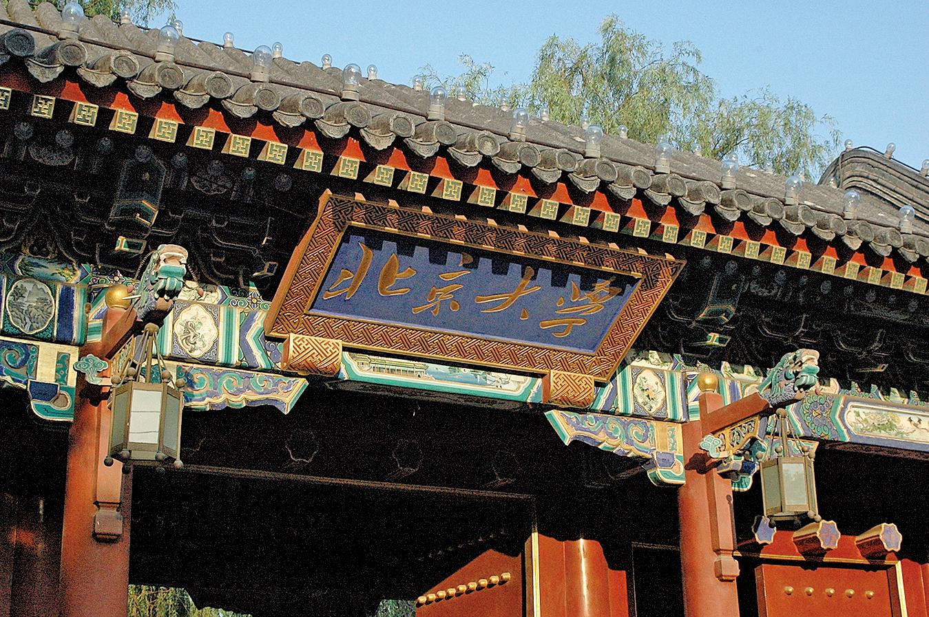 圖為北京大學。(資料圖片)