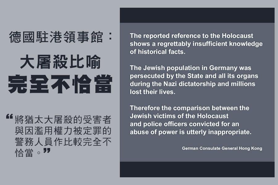 德國駐港領事館:大屠殺比喻完全不恰當