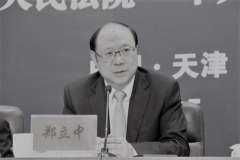 中共海協會常務副會長鄭立中被撤銷政協職務
