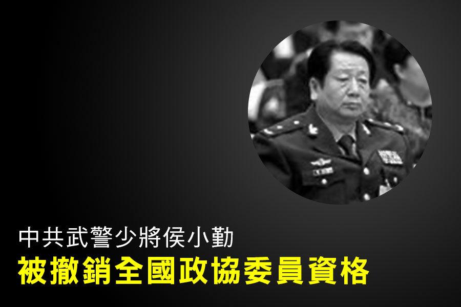中共武警部隊政治部副主任、少將侯小勤日前被撤銷全國政協委員資格。(網絡圖片)