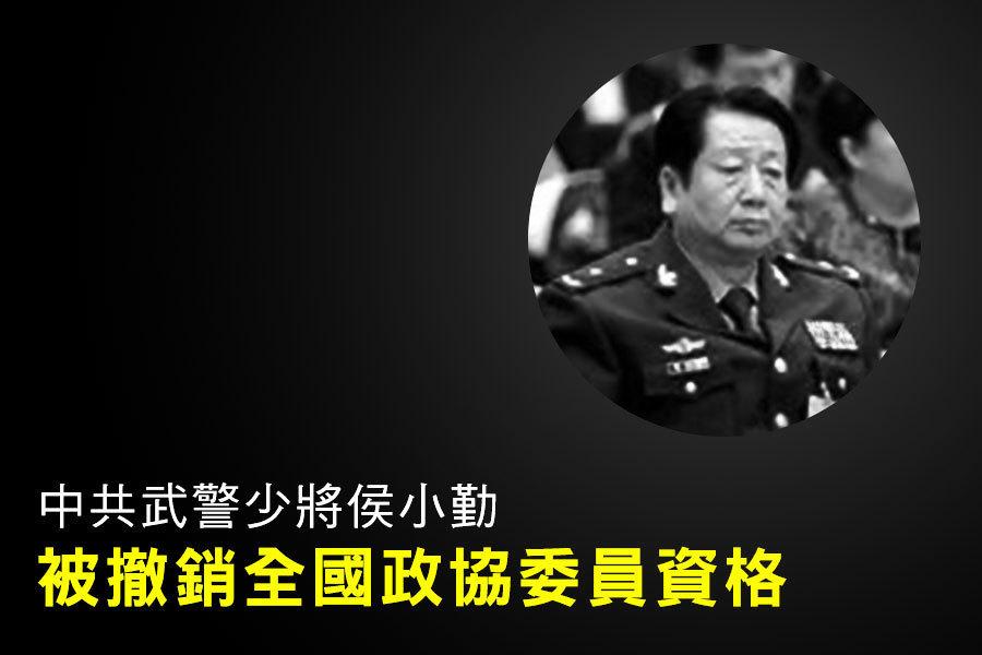 中共武警少將侯小勤被撤銷全國政協委員資格