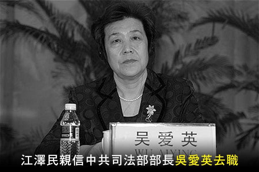 中共司法部部長吳愛英曾要求律師代理敏感案件和群體性事件時要「講政治」。(網絡圖片)
