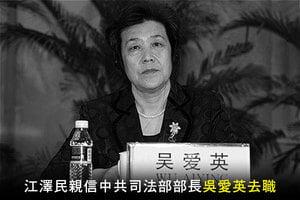 江澤民親信中共司法部部長吳愛英去職