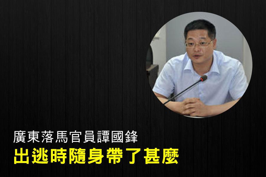 2016年3月18日,譚國鋒被調查,同年5月被「雙開」,其收受巨額財物近2,500萬元。(網絡圖片)
