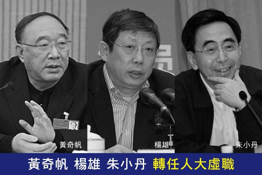 中共前重慶市市長黃奇帆(左)、前上海市市長楊雄(中)和前廣東省省長朱小丹(右),日前均出任全國人大財政經濟委員會副主任委員。三人此前都有處境不妙的消息傳出。(網絡圖片)