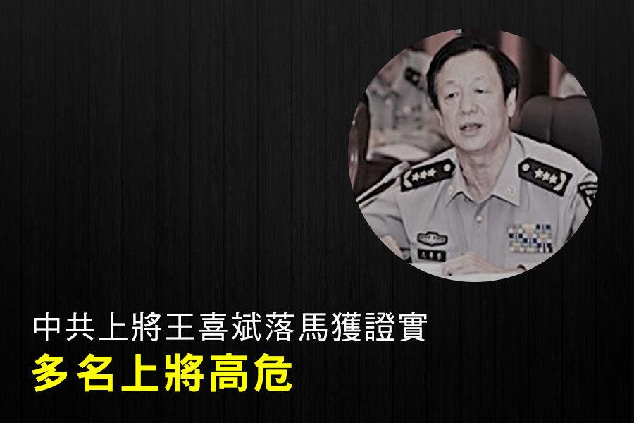 日前,中共國防大學原校長王喜斌上將的全國人大代表資格被終止,其出事傳聞獲證實,成為中共十八大以來第五名落馬的上將。(網絡圖片)