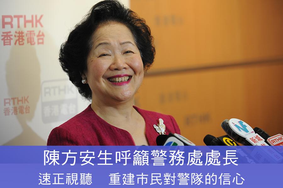 香港2020召集人陳方安生就七警案發表聲明(大紀元資料室)