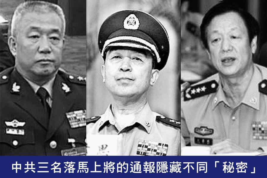 中共三名落馬上將的通報隱藏不同「秘密」