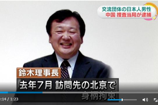 中共搜查機關2月16日正式以間諜嫌疑,逮捕了去年訪問中國的日中青年交流協會理事長鈴木英司(59歲),中方已通知了日本政府,但未透露逮捕的詳細理由。(視像擷圖)
