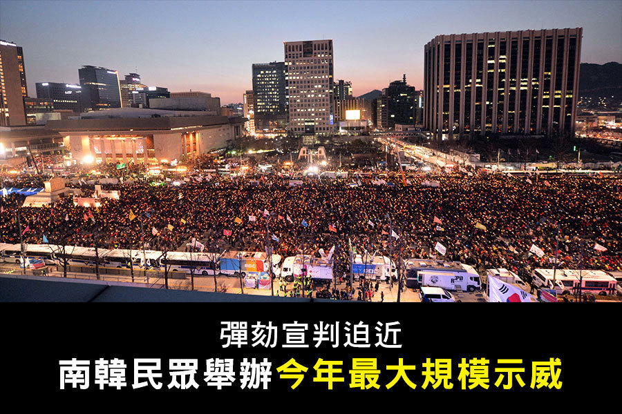 彈劾宣判迫近 南韓民眾舉辦今年最大規模示威