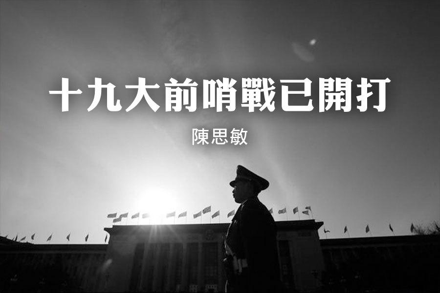 從去年12月起,以證監會為代表的金融監管部門率先開炮後,在近三個月中,證監、保監等金融監管高層接力打擊「資本大鱷」的發聲,被認為是代習當局傳遞出強力「整頓金融」的信號。圖為北京人民大會堂。(Andrew Wong/Getty Images)