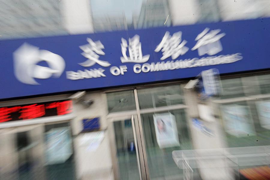 交通銀行高管楊東平被雙開 或與曾慶紅關係密切