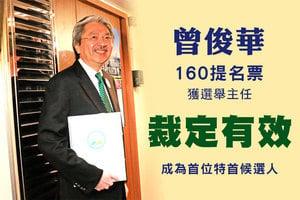 曾俊華160提名票獲選舉主任裁定有效